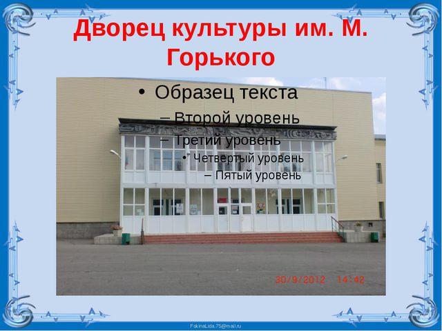 Дворец культуры им. М. Горького FokinaLida.75@mail.ru