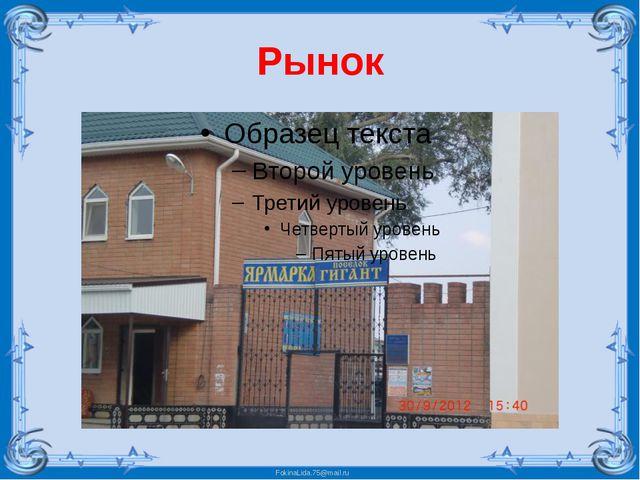 Рынок FokinaLida.75@mail.ru