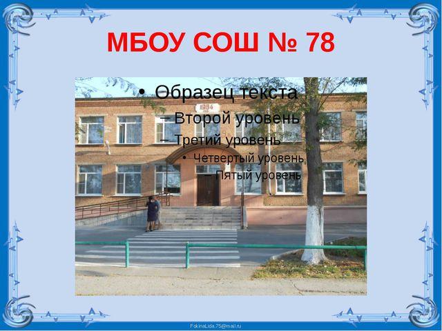 МБОУ СОШ № 78 FokinaLida.75@mail.ru