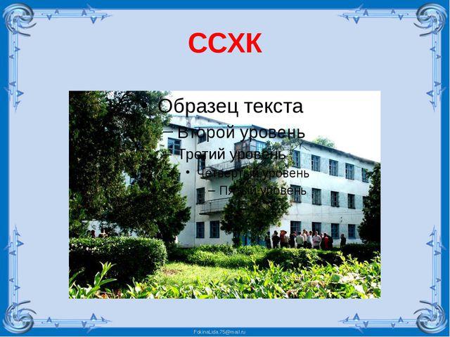 ССХК FokinaLida.75@mail.ru