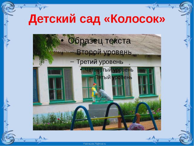 Детский сад «Колосок» FokinaLida.75@mail.ru