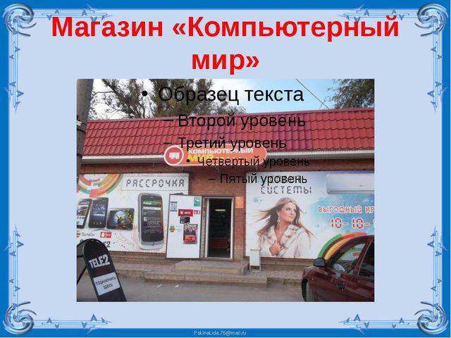 Магазин «Компьютерный мир» FokinaLida.75@mail.ru