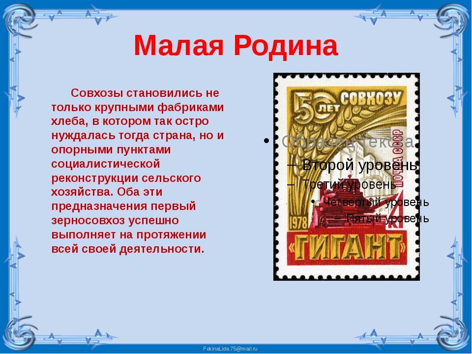 Малая Родина Совхозы становились не только крупными фабриками хлеба, в которо...