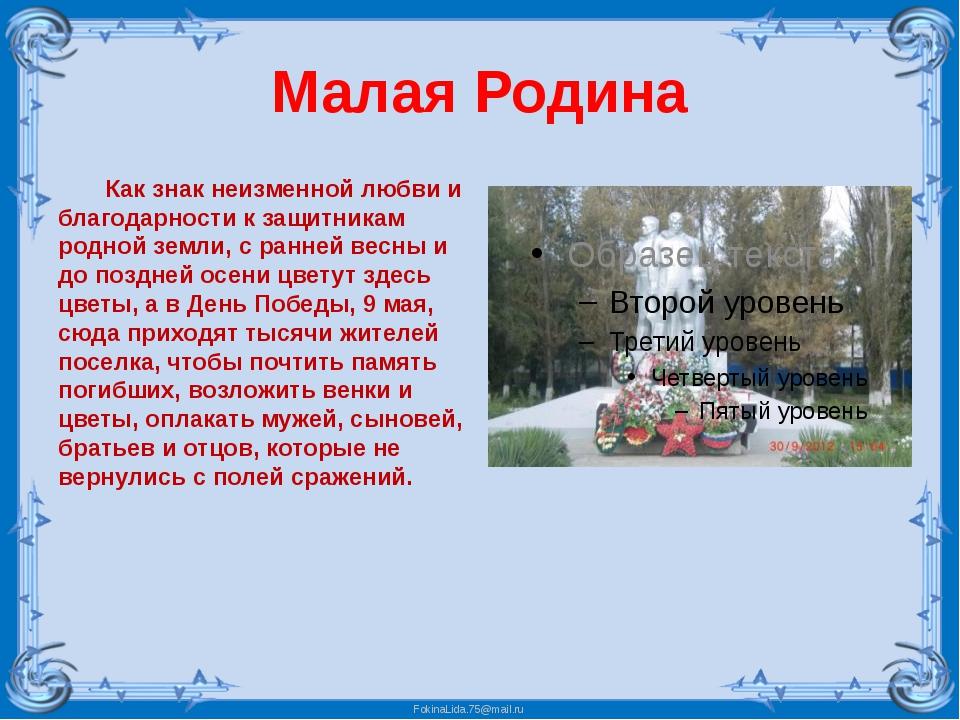 Малая Родина Как знак неизменной любви и благодарности к защитникам родной зе...