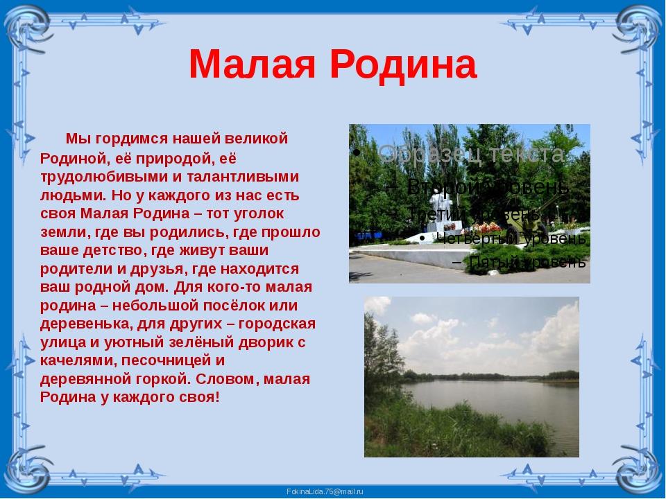 Малая Родина Мы гордимся нашей великой Родиной, её природой, её трудолюбивыми...