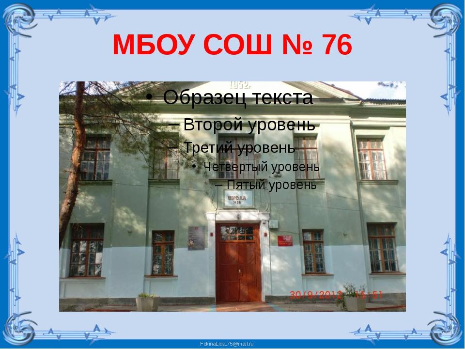 МБОУ СОШ № 76 FokinaLida.75@mail.ru