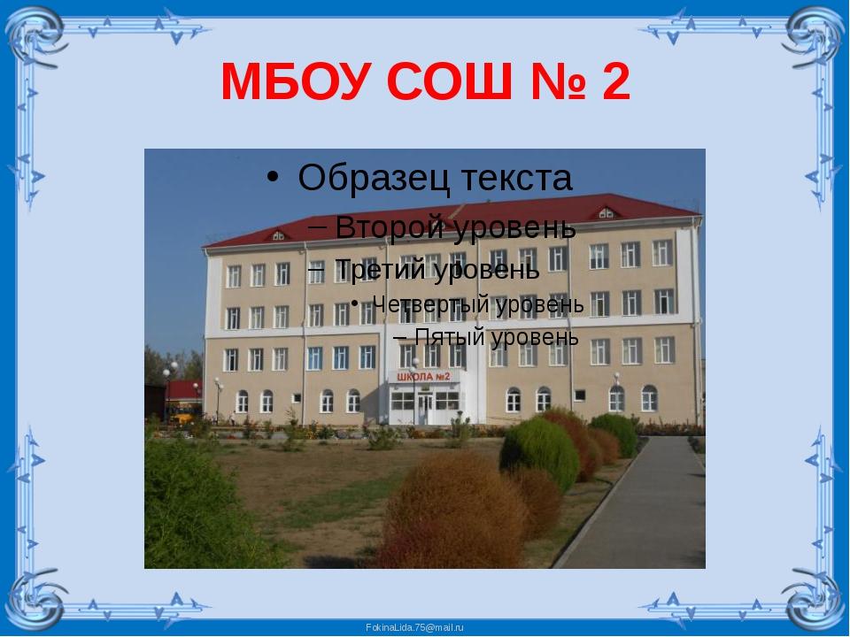 МБОУ СОШ № 2 FokinaLida.75@mail.ru