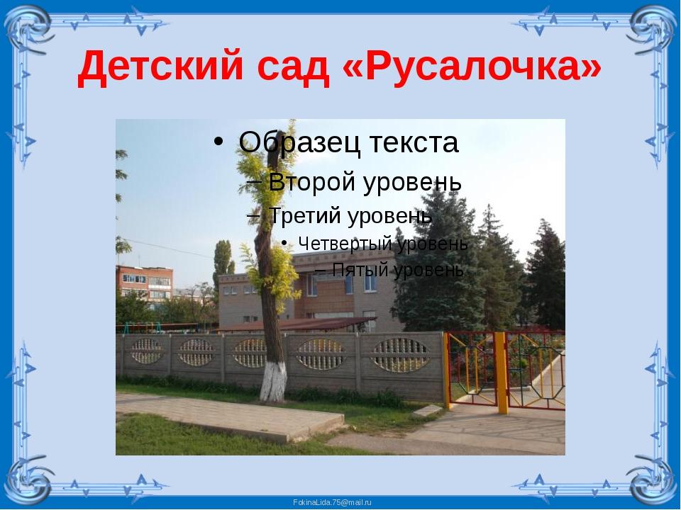 Детский сад «Русалочка» FokinaLida.75@mail.ru