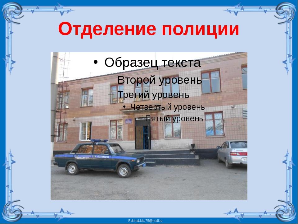 Отделение полиции FokinaLida.75@mail.ru