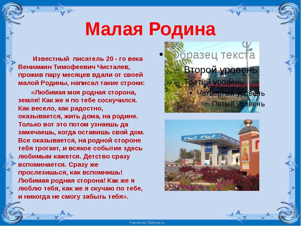Малая Родина Известный писатель 20 - го века Вениамин Тимофеевич Чисталев, пр...