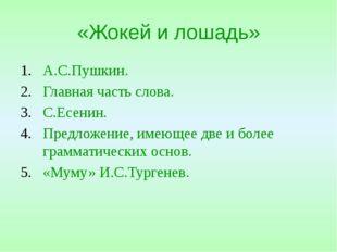 «Жокей и лошадь» А.С.Пушкин. Главная часть слова. С.Есенин. Предложение, имею