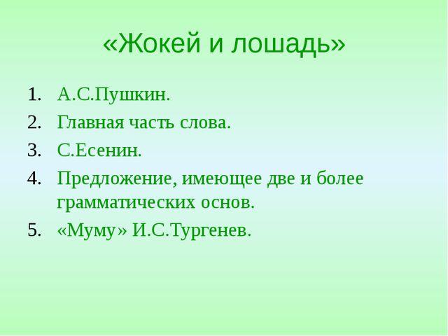 «Жокей и лошадь» А.С.Пушкин. Главная часть слова. С.Есенин. Предложение, имею...