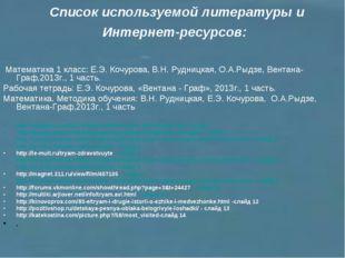 Список используемой литературы и Интернет-ресурсов: Математика 1 класс: Е.Э.