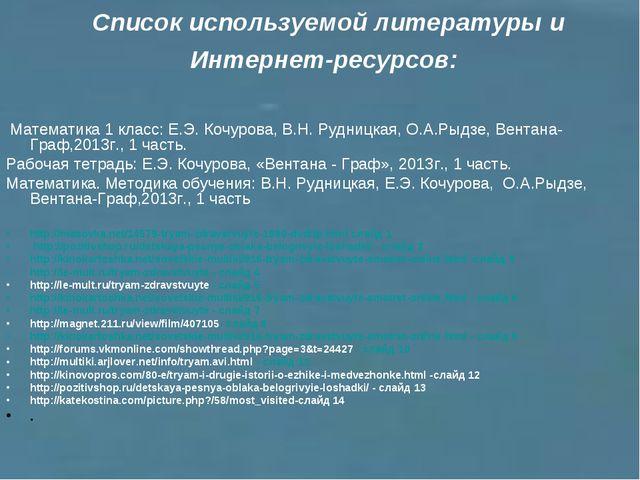 Список используемой литературы и Интернет-ресурсов: Математика 1 класс: Е.Э....