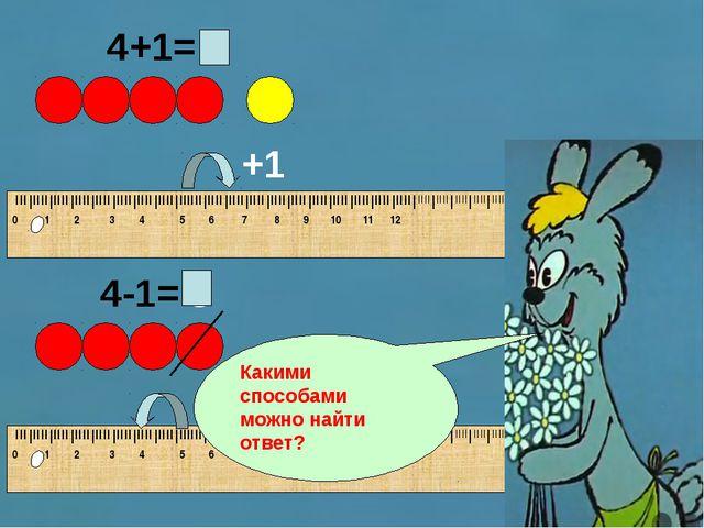 4+1= 5 4-1= 3 +1 -1 Какими способами можно найти ответ?