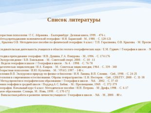 Список литературы 1.Абрамова Г.С. Возрастная психология / Г.С. Абрамова. - Ек