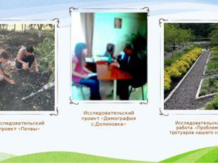 Исследовательский проект «Почвы» Исследовательский проект «Демография с.Долин