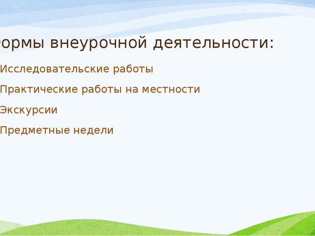 Формы внеурочной деятельности: Исследовательские работы Практические работы н...