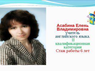 Асабина Елена Владимировна учитель английского языка. II квалификационная ка