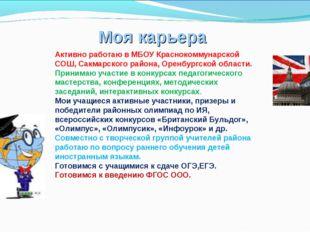 Моя карьера Активно работаю в МБОУ Краснокоммунарской СОШ, Сакмарского района