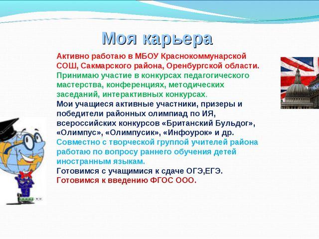 Моя карьера Активно работаю в МБОУ Краснокоммунарской СОШ, Сакмарского района...