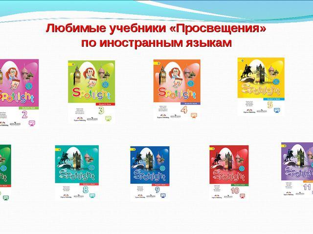 Любимые учебники «Просвещения» по иностранным языкам