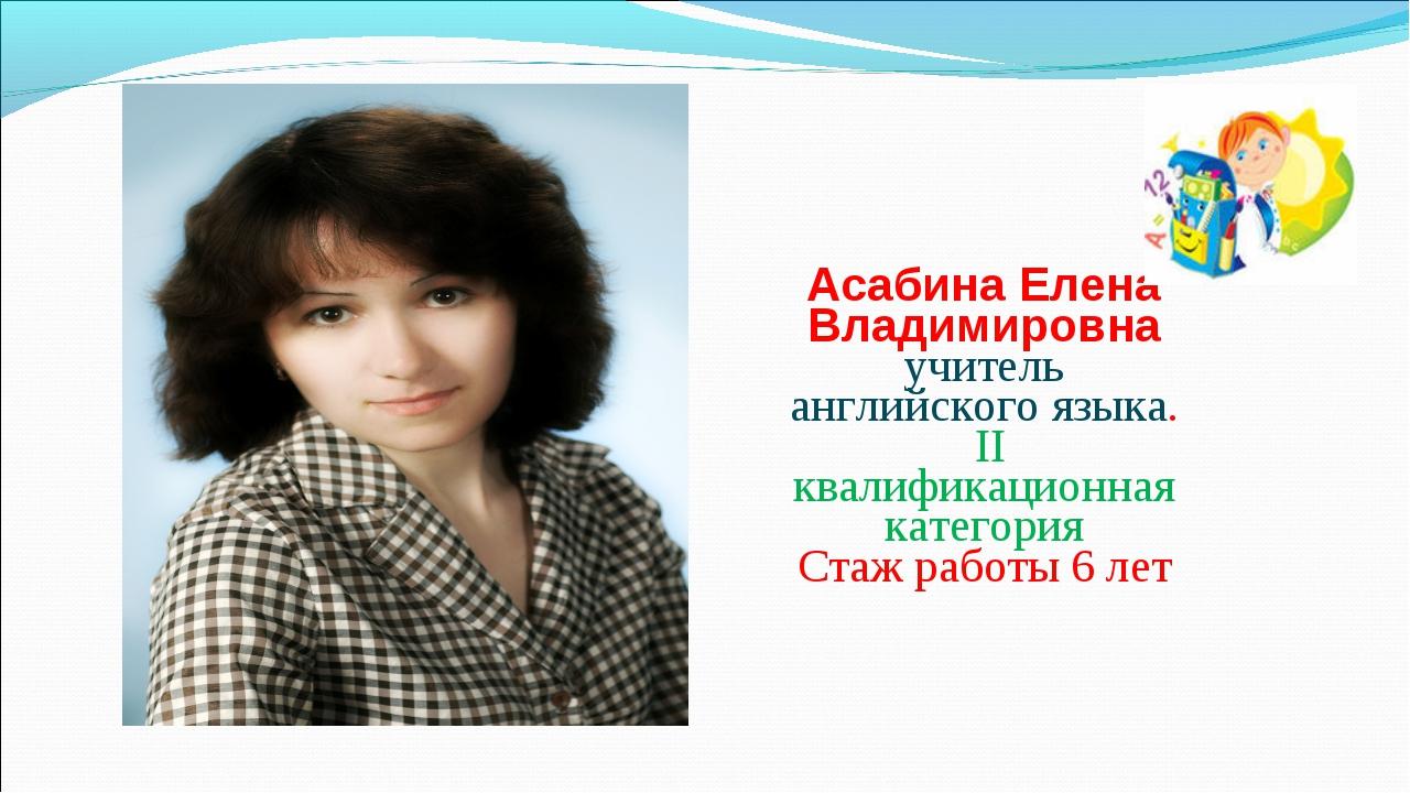 Асабина Елена Владимировна учитель английского языка. II квалификационная ка...
