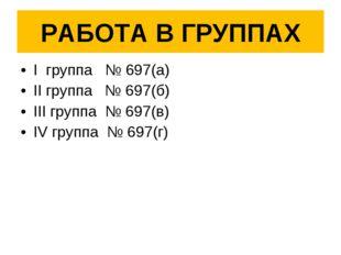 I группа № 697(а) II группа № 697(б) III группа № 697(в) IV группа № 697(г) Р