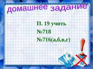 П. 19 учить №718 №716(а,б,в,г)