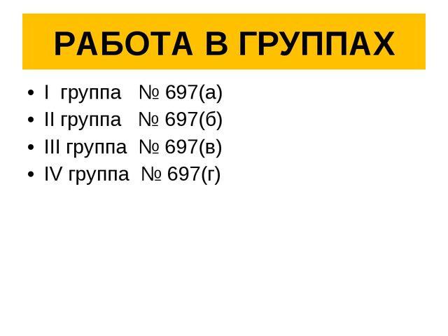 I группа № 697(а) II группа № 697(б) III группа № 697(в) IV группа № 697(г) Р...