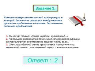 Ответ : 2 Укажите номер синтаксической конструкции, в которой двоеточие стави
