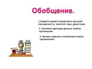 1.Укажите время появления в русской письменности запятой, тире, двоеточия. 2.