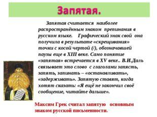 Запятая считается наиболее распространённым знаком препинания в русском языке