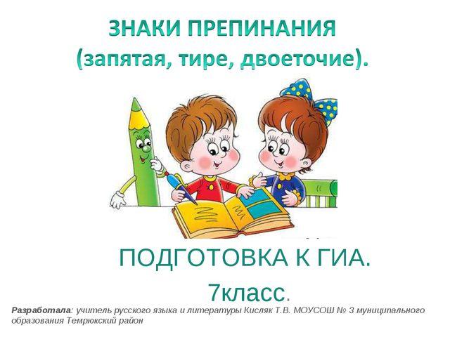 ПОДГОТОВКА К ГИА. класс. Разработала: учитель русского языка и литературы Кис...