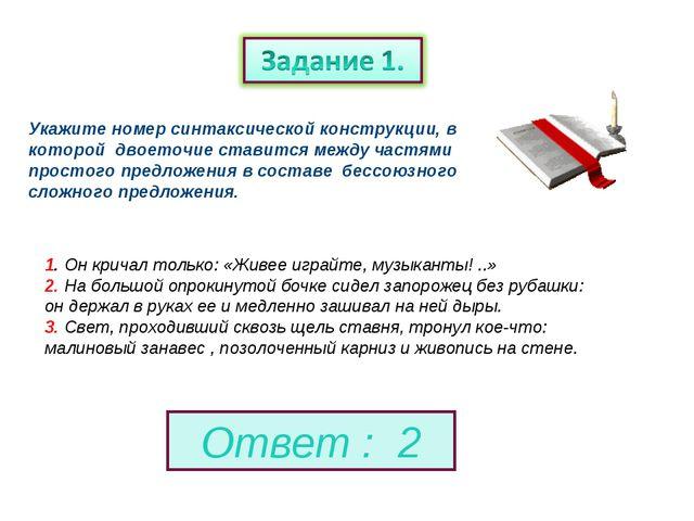 Ответ : 2 Укажите номер синтаксической конструкции, в которой двоеточие стави...