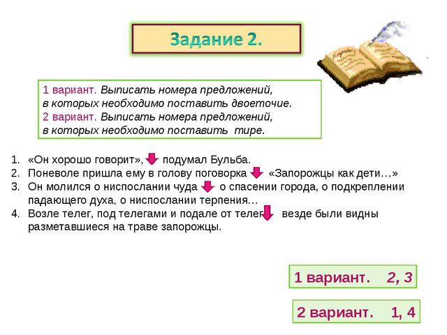 1 вариант. Выписать номера предложений, в которых необходимо поставить двоето...