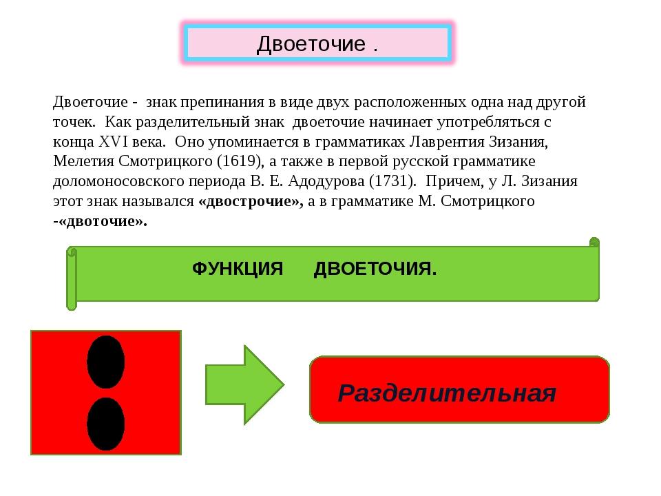 ФУНКЦИЯ ДВОЕТОЧИЯ. Разделительная Двоеточие - знак препинания в виде двух ра...
