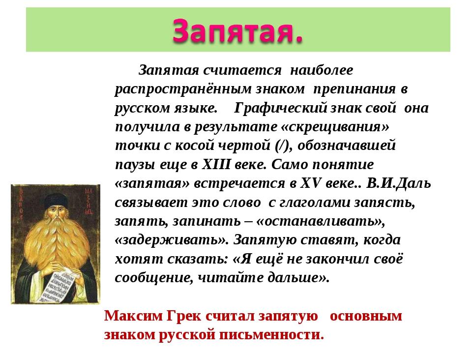 Запятая считается наиболее распространённым знаком препинания в русском языке...