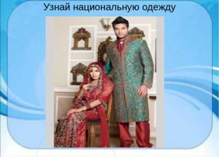 Узнай национальную одежду