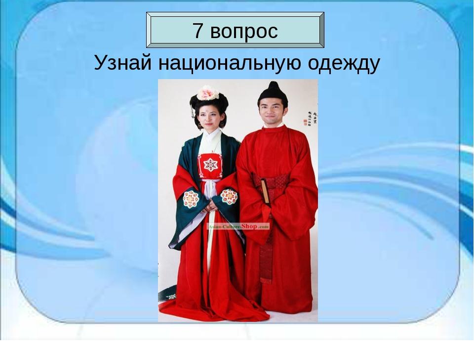 Узнай национальную одежду 7 вопрос