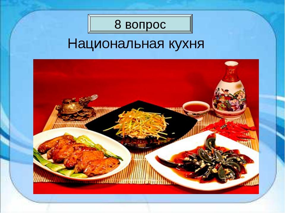 8 вопрос Национальная кухня