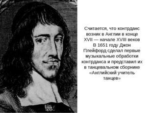 Считается, что контрданс возник в Англии в конце XVII— начале XVIII веков В