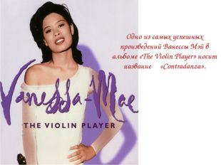 Одно из самых успешных произведенийВанессы Мэйв альбоме «The Violin Player»