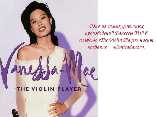 Одно из самых успешных произведенийВанессы Мэйв альбоме «The Violin Player»...
