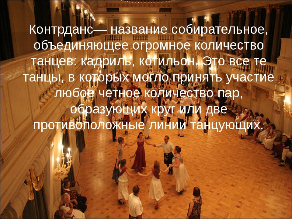 Контрданс— название собирательное, объединяющее огромное количество танцев: к...