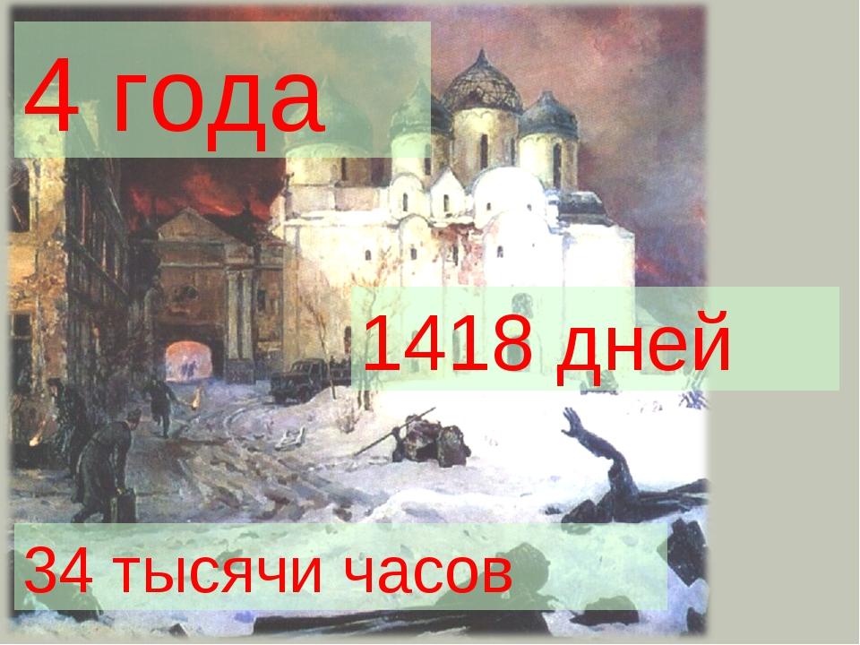 4 года 1418 дней 34 тысячи часов