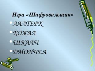 Игра «Шифровальщик» ААЛТЕРК КОЖАЛ ШКААЧ ДМОНЧЕА