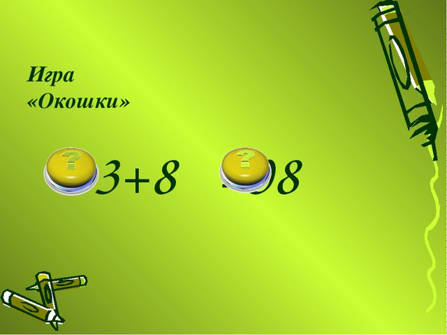 Игра «Окошки» 3+8 =98