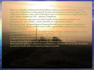 Наше село Островское возникло в начале18 века на одном из самых возвышенны