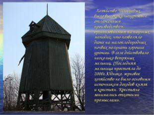 Хозяйство Чегодаевых было высококультурным, с отлаженным производством, орга